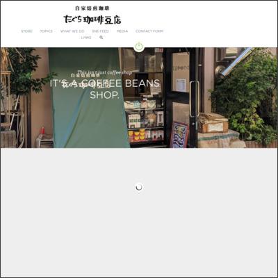 たぐち珈琲豆店