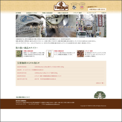 株式会社玉屋珈琲店