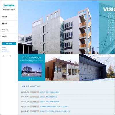 株式会社タムラ建築設計事務所