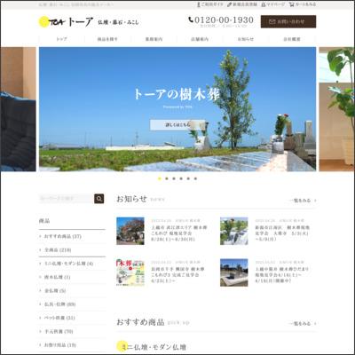 トーア仏壇株式会社 南魚沼店