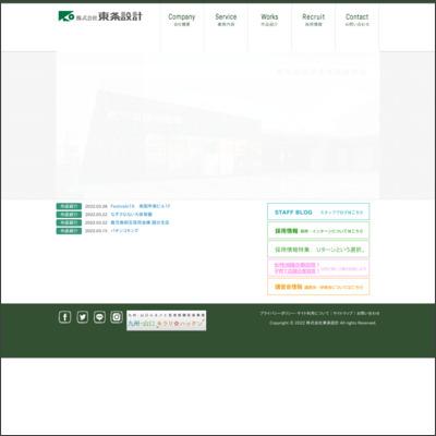 株式会社東条設計
