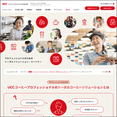 UCCフーヅ株式会社 高知支店