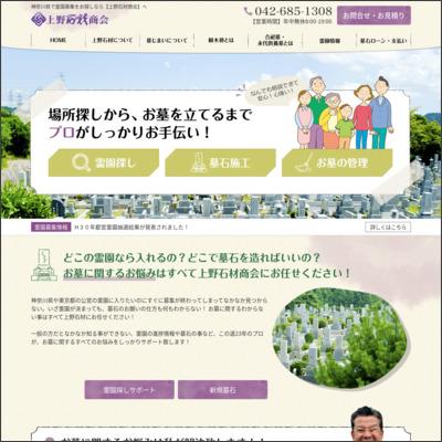 株式会社 上野石材商会