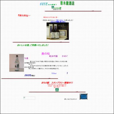 株式会社野崎本店