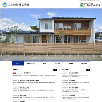 山本建設株式会社