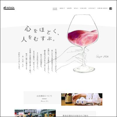 株式会社山田酒店