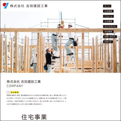 株式会社吉田建設工業