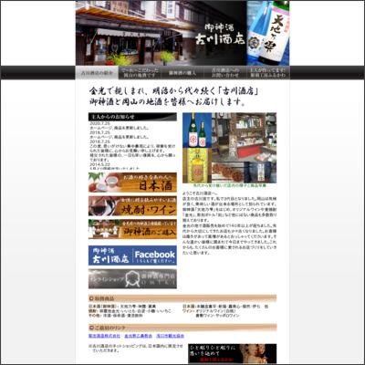 古川晴一酒店