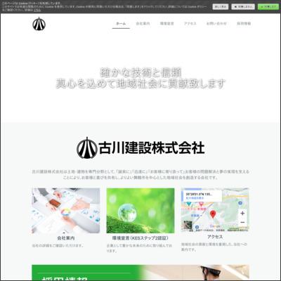 古川建設株式会社