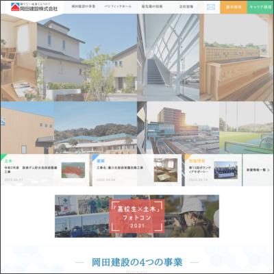 岡田建設株式会社 名古屋支店