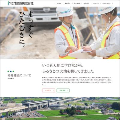 桜井建設株式会社本社