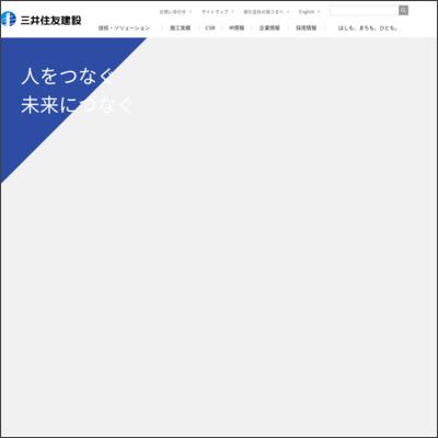 三井住友建設株式会社 四国支店