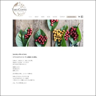 スペシャルティコーヒー豆専門店 たべいコーヒー