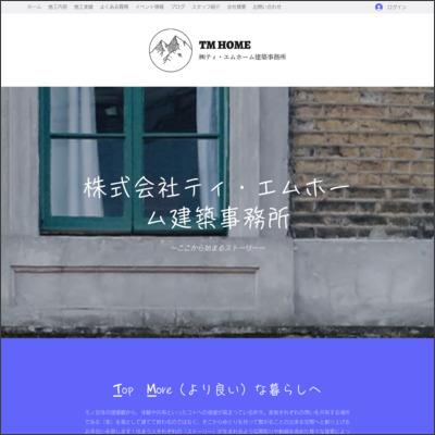 株式会社ティ・エムホーム建築事務所
