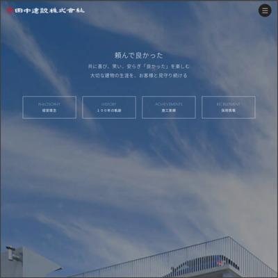 田中建設株式会社
