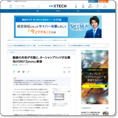 http://itpro.nikkeibp.co.jp/article/NEWS/20130304/460630/