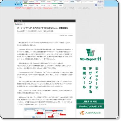 http://cloud.watch.impress.co.jp/docs/news/20130304_590318.html