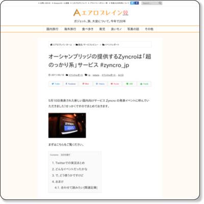 http://airoplane.net/2011/05/16/zyncro-zyncro-jp.html