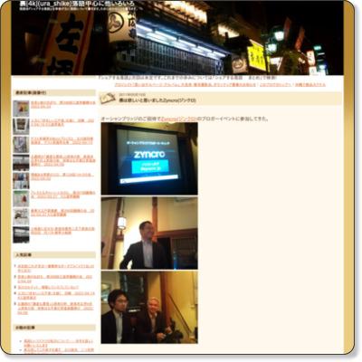 http://blog.livedoor.jp/m_shike/archives/51757445.html