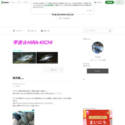 平吉 HIRA-KICHI