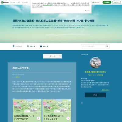 福岡<糸島・岐志漁港>より出港する遊漁船(寿丸)の玄海灘釣り日記