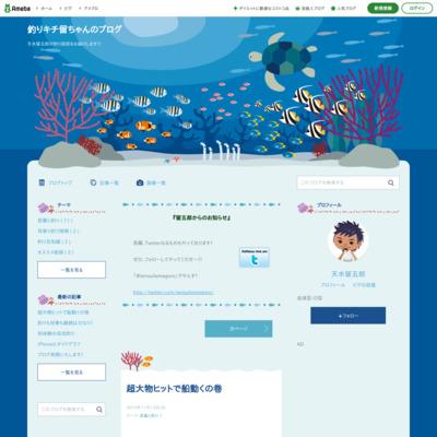 釣りキチ留ちゃんこと天水留五郎のブログ