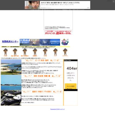 阿野釣具センター – HOME 〜与論島の海を楽しもう〜