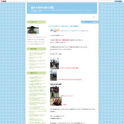 鮎キチ四平の釣り日誌