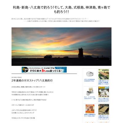 利島・新島・八丈島で釣ろう!そして、大島、式根島、神津島、青ヶ島でも釣ろう!!
