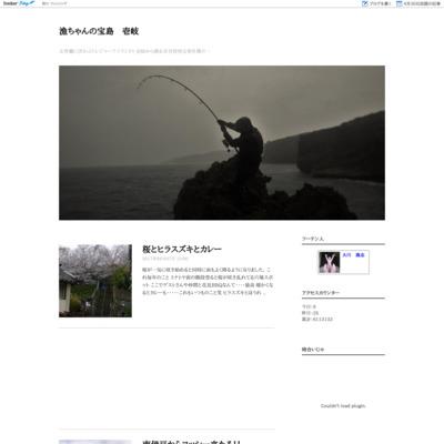 漁ちゃんの宝島 壱岐