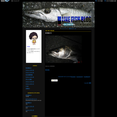 I LIKE FISH BLOG〜SECOND〜