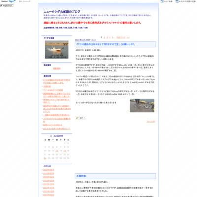 ニュータケダ丸船頭のブログ