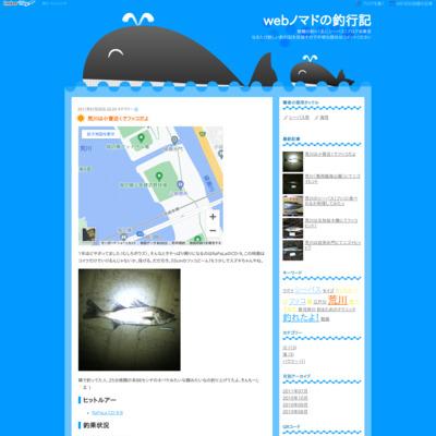 webノマドの釣行記