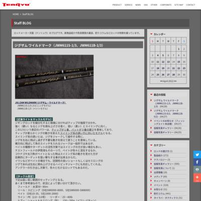 TENRYU テンリュウスタッフブログ