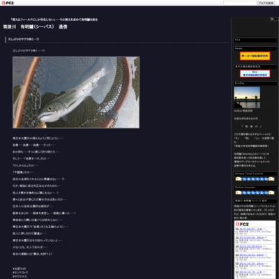 筑後川・遠賀川 鱸(シーバス) 通信