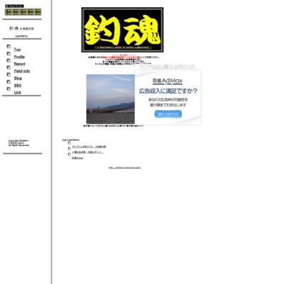 釣魂 北海道支部