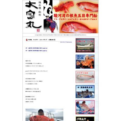 清水港 大宝丸