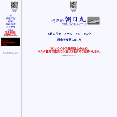 遊漁船 朝日丸