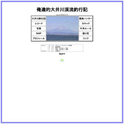 俺達的大井川渓流釣行記