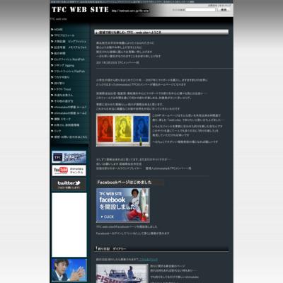 TFC web site 宮城で海を楽しむ情報サイト