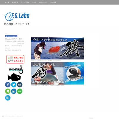 釣具制作・販売 オリジナルコマセカゴ(まき餌籠)専門店 F.G.Labo