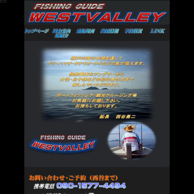 松山 遊漁船 WESTBALLEY(ウエストバレー)