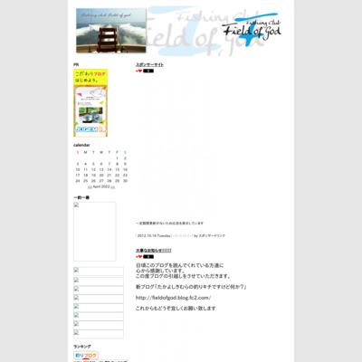 広島の釣りクラブのブログ