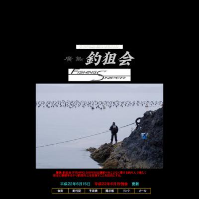 廣島釣狙会のHP