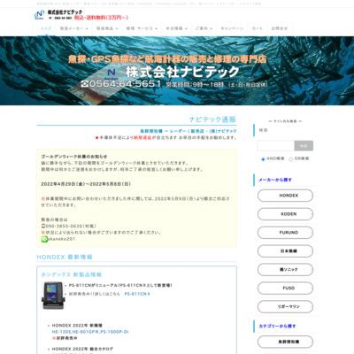 魚群探知機 GPS魚探の販売と修理 [ナビテック東海]