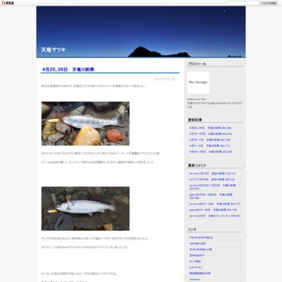 浜名湖魚狂