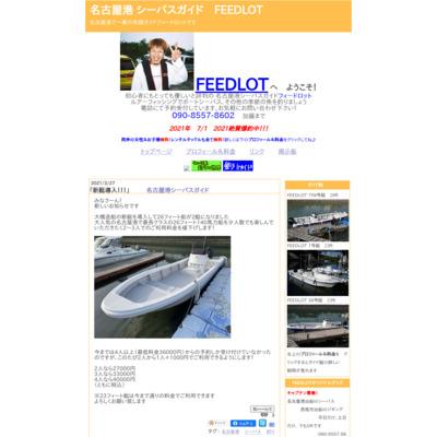 名古屋ボートシーバス FEEDLOT