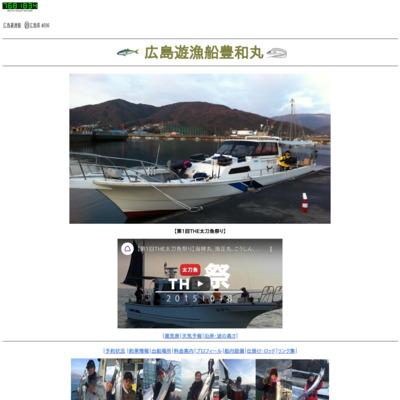 広島県の遊漁船豊和丸