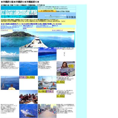 ★沖縄釣り船★沖縄船釣り★沖縄パヤオ★