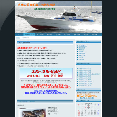 広島の遊漁船海斗